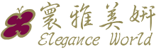 Elegance World 寰雅美妍